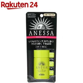 資生堂 アネッサ パーフェクト BBベース ビューティーブースター ライト(25ml)【アネッサ】