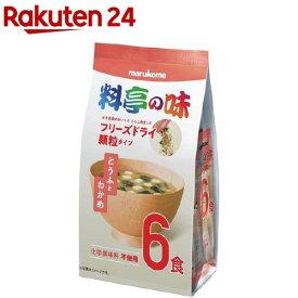 マルコメ フリーズドライ 顆粒 料亭の味 とうふとわかめ(6食入)【z7h】[味噌汁]