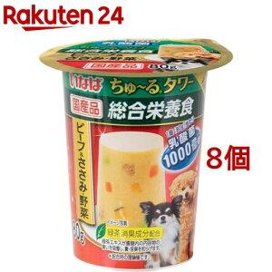 いなば ちゅ〜るタワー 総合栄養食 ビーフ&ささみ・野菜(80g*8個セット)【ちゅ〜る】