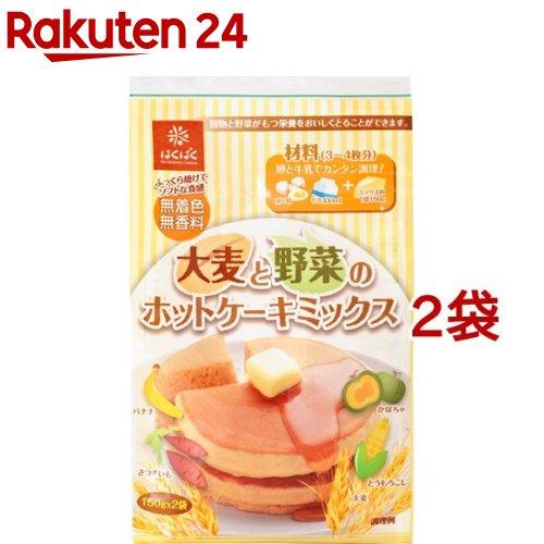 大麦と野菜のホットケーキミックス(150g*2袋入*2コセット)