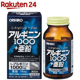 オリヒロ アルギニン1000+亜鉛(120粒)【オリヒロ】