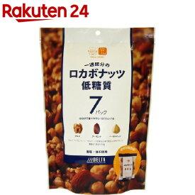一週間分のロカボナッツ(210g(30g*7袋))【spts1】【DELTA(デルタ)】