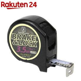 SK11 ブレーキ&ロック19 3.5m B&L SKTBL-1935(1個)【SK11】