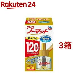 アースノーマット 取替えボトル 蚊取り120日用 無香料(45ml*3箱セット)【アース ノーマット】