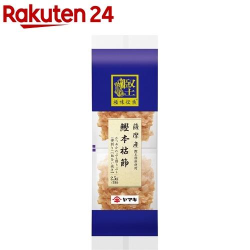ヤマキ 極味伝承 鰹本枯節(2.5g*10袋入)【ヤマキ】