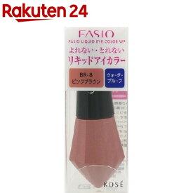 ファシオ リキッドアイカラー WP BR-8 ピンクブラウン(5g)【fasio(ファシオ)】