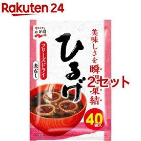 永谷園 ひるげ 粉末みそ汁(40袋入*2セット)【永谷園】