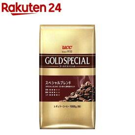 ゴールドスペシャル スペシャルブレンドAP(1kg)【ゴールドスペシャル】[コーヒー]