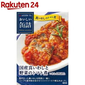 おいしい缶詰 国産真いわしと野菜のトマト煮(100g)【おいしい缶詰】