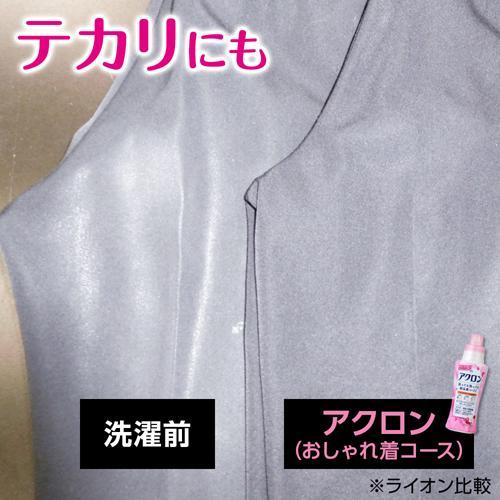 アクロンおしゃれ着洗剤ナチュラルソープ(微香性)の香り詰め替え