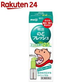 【第3類医薬品】明治のどフレッシュ(25ml)【明治うがい薬】