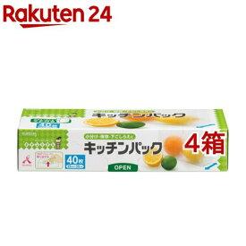 キチントさん キッチンパック(40枚入*4コセット)【キチントさん】