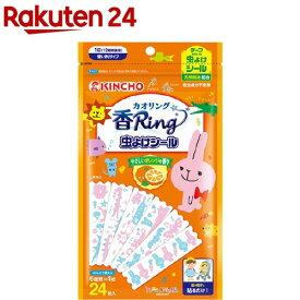 カオリング 虫よけシール ゆるあにまる(24枚入)【mushiyoke-3】【香Ring(カオリング)】