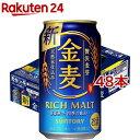 サントリー 金麦(350ml*48本)【金麦】[新ジャンル・ビール]