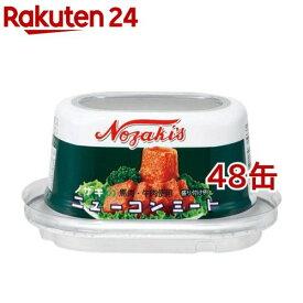 ノザキのニューコンミート(80g*48缶セット)【ノザキ(NOZAKI'S)】