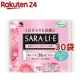 サラサーティ サラリエ 清潔なナチュラルリネンの香り(72個*30袋セット)【サラサーティ】