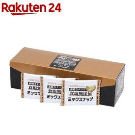 トン 素焼きミックスナッツ(13g*25袋入)【イチオシ】【spts11】【TON'S】[おやつ]