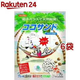 猫砂 ココサンド(7L*6袋セット)