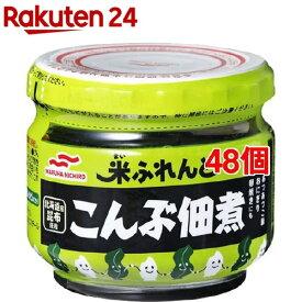 マルハニチロ 米ふれんど こんぶ佃煮(90g*48個セット)