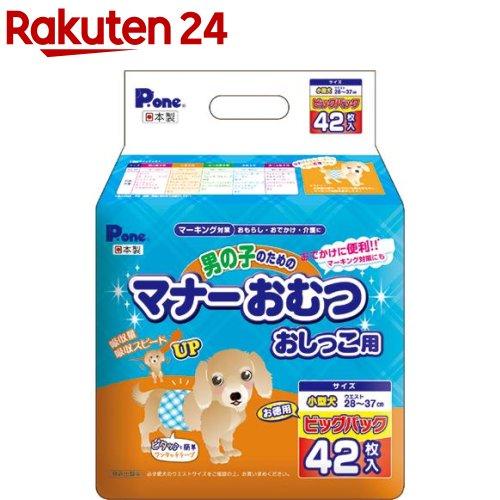 P・ワン 男の子のためのマナーおむつ おしっこ用 ビッグパック 小型犬(42枚入)【pet4】【P・ワン(P・one)】