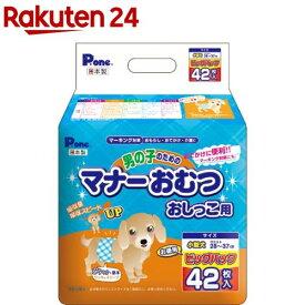 P・ワン 男の子のためのマナーおむつ おしっこ用 ビッグパック 小型犬(42枚入)【P・ワン(P・one)】