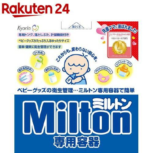 ミルトン専用容器-N型(4L)