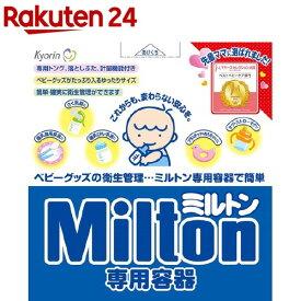 ミルトン専用容器-N型(4L)【KENPO_09】【KENPO_12】