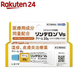 【第(2)類医薬品】リンデロンVsクリーム (セルフメディケーション税制対象)(10g)