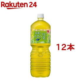 綾鷹 茶葉のあまみ(2L*12本セット)【綾鷹】