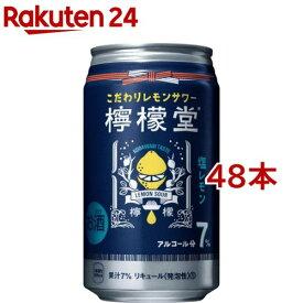檸檬堂 塩レモン 缶(350ml*48本セット)