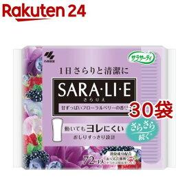 サラサーティ サラリエ 甘ずっぱいフローラルベリーの香り(72個*30袋セット)【サラサーティ】