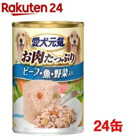 愛犬元気 缶 ビーフ・魚・野菜入り(375g*24缶セット)【1909_pf02】【愛犬元気】
