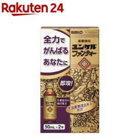 【第2類医薬品】ユンケルファンティー(50ml*2本入)【zx0】【ユンケル】