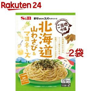 まぜるだけのスパゲッティソース ご当地の味 北海道山わさび&マヨネーズ(75.4g*2袋セット)【まぜるだけのスパゲッティソース】