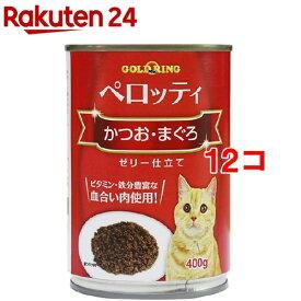 ペロッティ 猫缶 かつお・まぐろ(400g*12コセット)【ペロッティ】