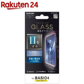 エレコム BASIO4 ガラスフィルム 0.33mm ブルーライトカット PM-BAS4FLGGBL(1枚)【エレコム(ELECOM)】