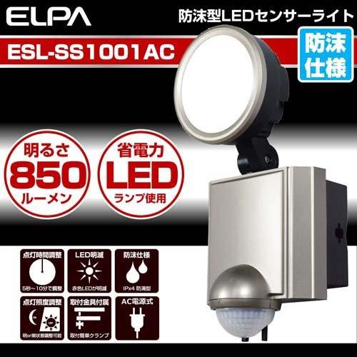 エルパ(ELPA)LED防雨センサーライトESL-SS1001AC