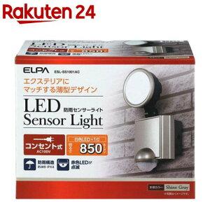 エルパ(ELPA) LED防雨センサーライト ESL-SS1001AC(1台)【エルパ(ELPA)】