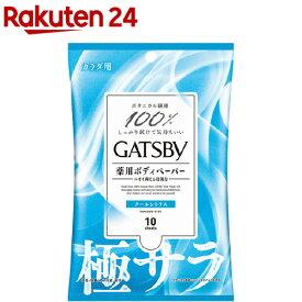 ギャツビー さらさらデオドラント ボディペーパー クールシトラス(10枚入)【GATSBY(ギャツビー)】