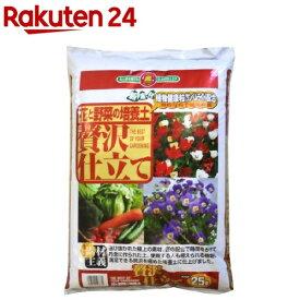 SUNBELLEX 花と野菜の培養土 贅沢仕立て培養土(25L)【SUNBELLEX】