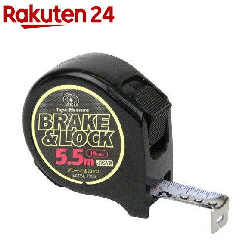 SK11ブレーキ&ロック195.5mB&LSKTBL-1955