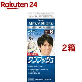 メンズビゲン ワンプッシュ ダークブラウン 6(2箱セット)【メンズビゲン】