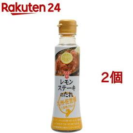 フンドーキン レモンステーキのたれ(230g*2コセット)【フンドーキン】