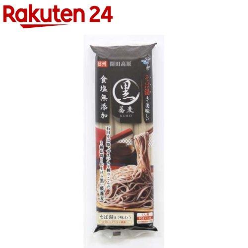 はくばく そば湯までおいしい蕎麦 黒(270g)【はくばく】