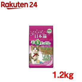 日本猫 毛玉すっきり まぐろミックス(1.2kg)【日本猫】[キャットフード]