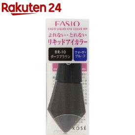 ファシオ リキッドアイカラー WP BR-10 ダークブラウン(5g)【fasio(ファシオ)】