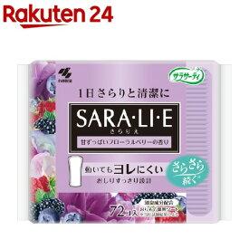 サラサーティ サラリエ 甘ずっぱいフローラルベリーの香り(72個)【ko_sar】【サラサーティ】