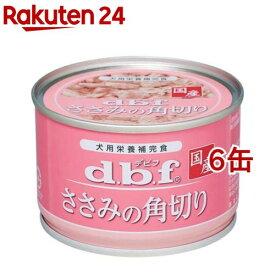 デビフ 国産 ささみの角切り(150g*6缶セット)【デビフ(d.b.f)】[ドッグフード]