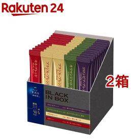 マキシム ブラックインボックス パーソナルインスタントコーヒー アソート スティック(2g*50本入*2箱セット)【マキシム(MAXIM)】