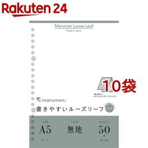 書きやすいルーズリーフパッド A5 無地 L1306P(50枚入*10袋セット)【書きやすいルーズリーフ】